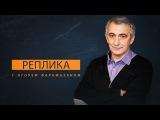 Узаконят ли на Украине пытки. Реплика с Игорем Фарамазяном