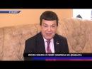 Иосиф Кобзон о своих земляках из Донбасса. 27.05.17.