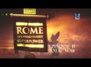 Рим: Первая сверхдержава: 2 серия. Тотальная война [HD]