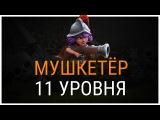 МУШКЕТЕР 11 лвл. / МОЙ ГЛОБАЛ /clash royale