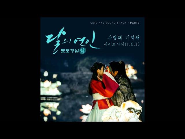 아이오아이 (I.O.I) – 랑해 기억해 [달의 연인 – 보보경심 려 OST Part 3 Moon Lovers Scarlet Heart Ryo OST Part.3]