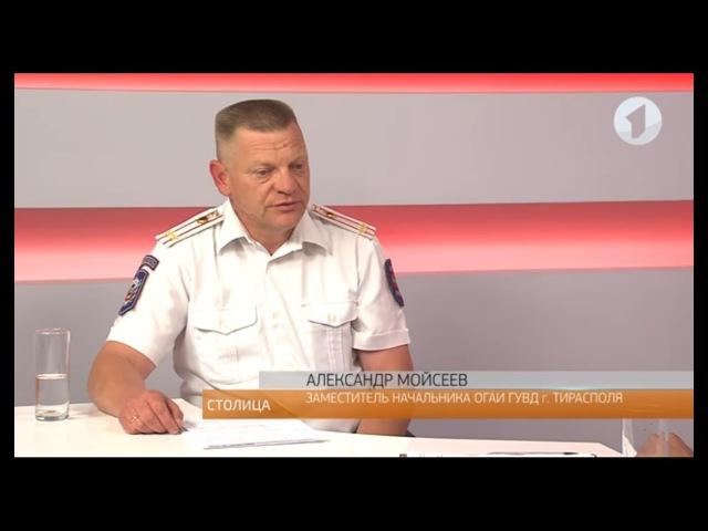Интервью с замначальника ОГАИ ГУВД г. Тирасполя Александром Мойсеевым