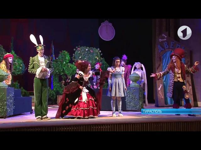 «Алиса в Стране чудес» на приднестровской сцене