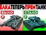 АХЕРЕТЬ! ЁЛКУ ПЕРЕВОДЯТ В ПРЕМЫ НА 8 ЛВЛ!! WG ДАСТ ЕЕ БЕСПЛАТНО! #worldoftanks #wot #танки  httpwot-vod.ru