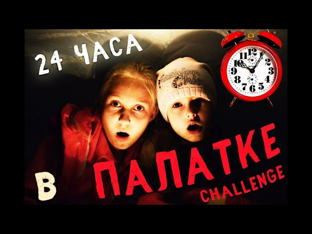 Bad Baby НОЧЬ В ПАЛАТКЕ | 24 ЧАСА ЧЕЛЛЕНДЖ NIGHT IN TENT | 24 HOUR CHALLENGE
