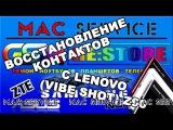 ВОССТАНОВЛЕНИЕ ДАННЫХ С LENOVO Z90 VIBE SHOT