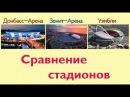 Донбасс-Арена, Зенит-Арена, Уэмбли. Где больше пилят денег на строительстве