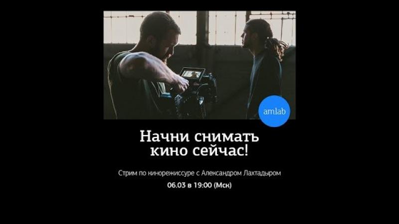 Советы кинодраматурга и преподавателя по режиссуре А. Лахтадыра