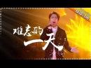 迪玛希双语演绎原创《难忘的一天》 -《歌手2017》第10期 单曲The Singer【我是歌手 23