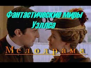 Фантастические миры Уэллса [www.hddom.net]