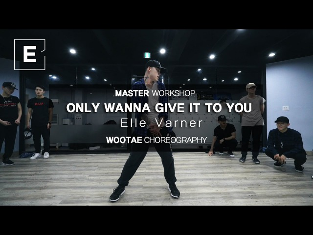 WOOTAE | ONLY WANNA GIVE IT TO YOU - ELLE VARNER | E DANCE STUDIO | MASTER WORKSHOP | 이댄스학원