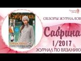 Журнал Сабрина ВЯЗАНИЕ 12017