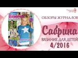 Журнал Сабрина ВЯЗАНИЕ для детей 42016