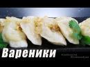 Вкусные ВАРЕНИКИ с Картошкой по-домашнему - vareniki Perogies dumplings with potatoes - banh ha cao