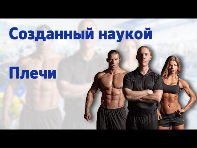 6 Созданный наукой Плечи 6 cjplfyysq yferjq gktxb