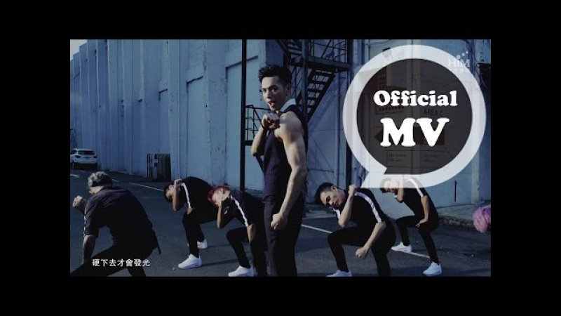 辰亦儒 Calvin Chen [硬 IN] 舞蹈版MV ( Dance Version Music Video)