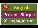 Present Simple. Настоящее простое время. Утвердительные предложения.