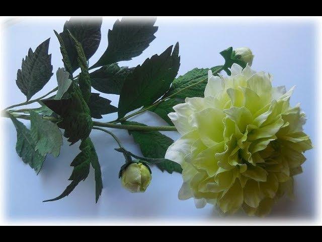 МК Георгин на стебле из зефирного фоамирана Часть 3 Создания листвы, бутона, сборка цветка