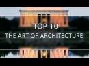 Шедевры инженерного искусства Топ-10 Транспортные мегаструктуры