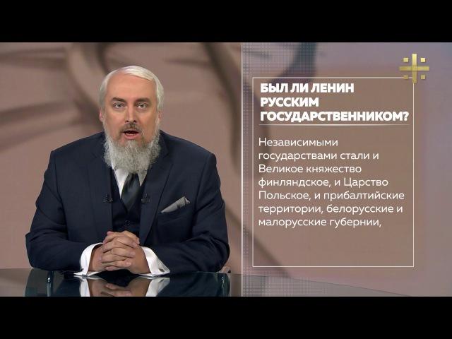 Белое слово: Был ли Ленин русским государственником?