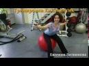Тренировка Калланетик с Евгенией Литвиновой