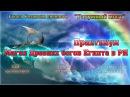Магия Древних Богов Египта в Рэйки Иггдрасиль
