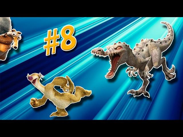 Прохождение игры Ледниковый период 3 Эра динозавров 8 Убегаем от Руди
