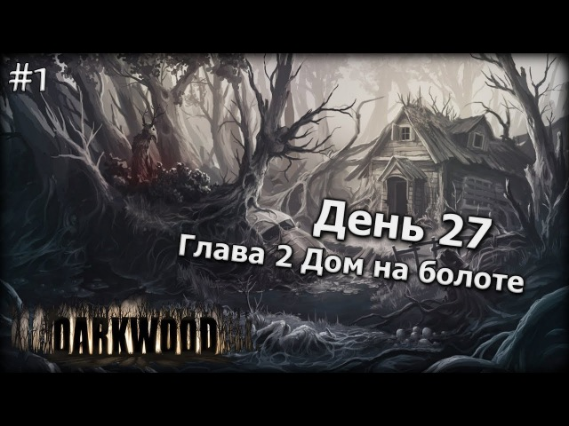 Дом на болоте 🌲 Darkwood - Глава 2 1
