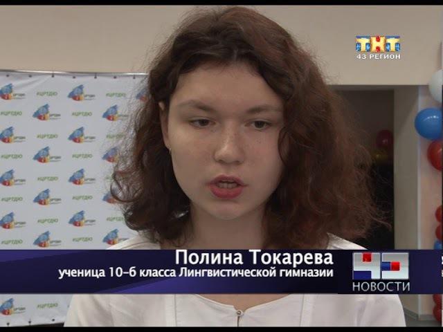 21 09 2017 тнт 43 регион Стипендии одаренным школьникам