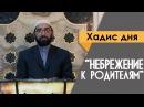 Пророк Мухаммад мир ему о степени греха небрежения по отношению к родителям