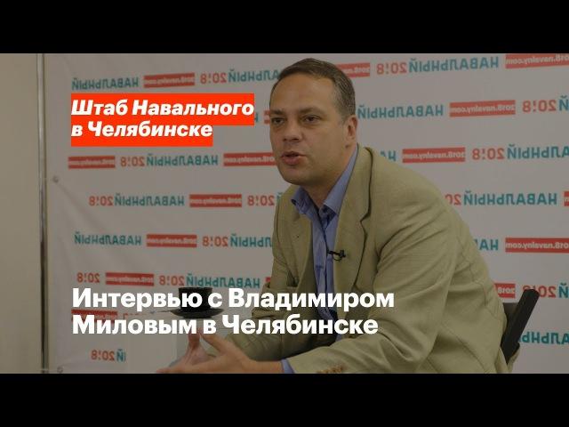 Интервью с Владимиром Миловым в Челябинске