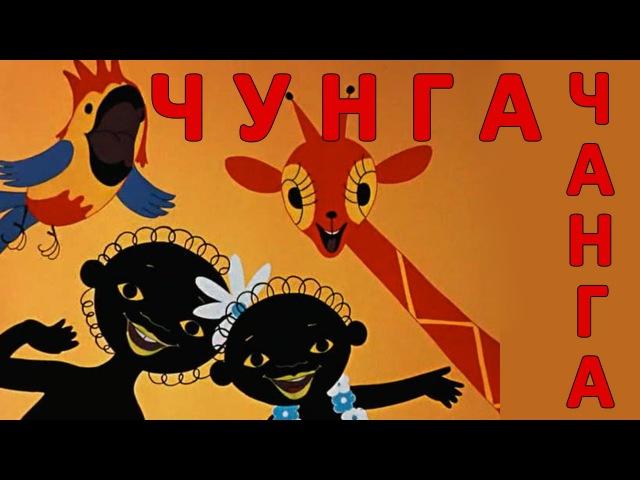 Чунга Чанга Песня Чунга Чанга из мультфильма Катерок
