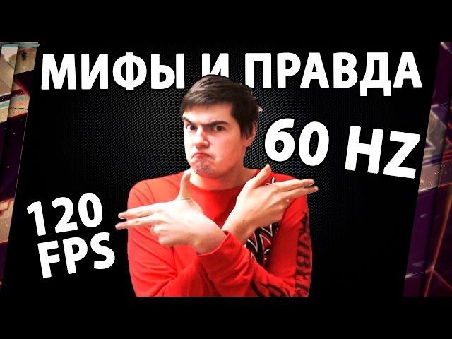 МИФЫ И ПРАВДА О FPS (КАДРЫ В СЕКУНДУ). 120 FPS НА 60 Hz МОНИТОРЕ ИМЕЮТ СМЫСЛ?