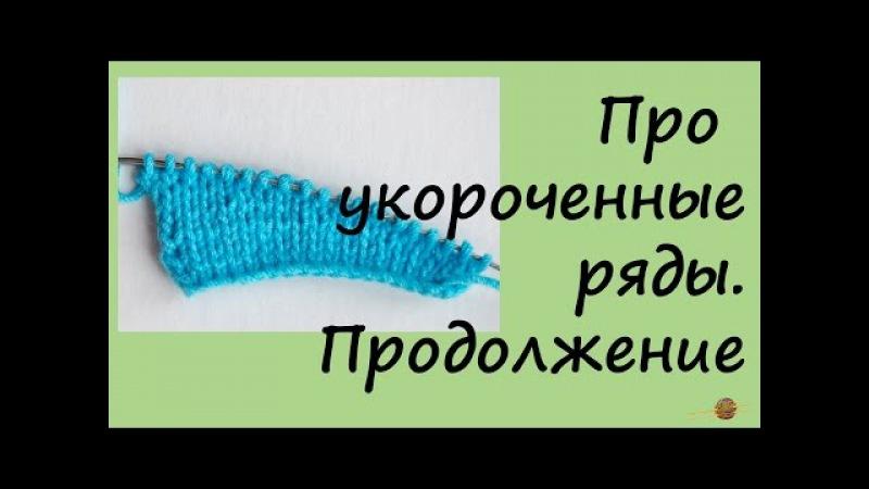 Дополнение про укороченные ряды. Уроки вязания спицами для начинающих. Начни вя ...
