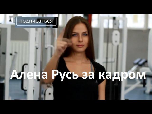 Алёна Русь за кадром, ляпы, приколы и просто смешные ситуации