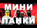 Прозрачный гонщик VS Минипанки Приказ Зеленского Адвокат для Поляковой