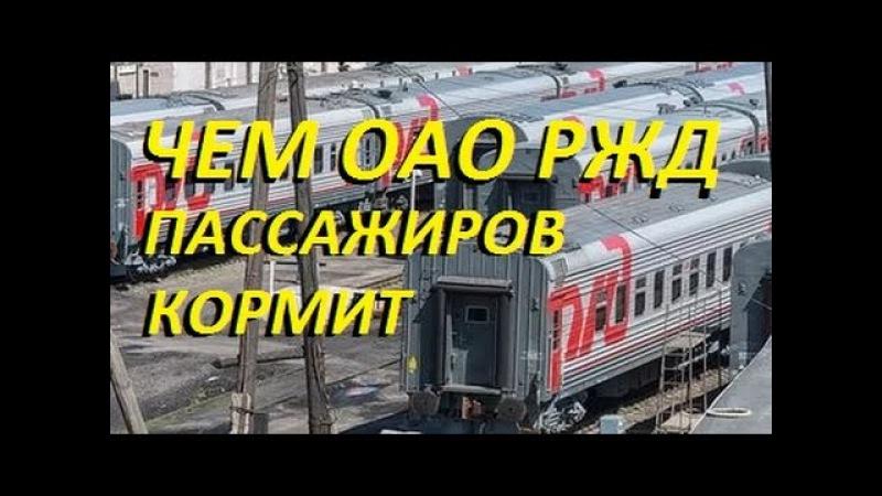 Чем ОАО РЖД кормит пассажиров
