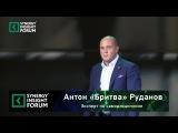 Антон Бритва Руданов  | Полное выступление на SYNERGY INSIGHT FORUM 2017