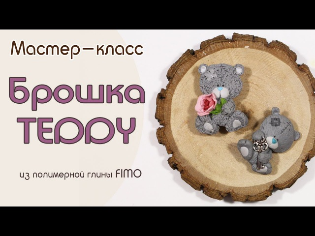Мастер класс Брошка Teddy из полимерной глины FIMO polymer clay tutorial