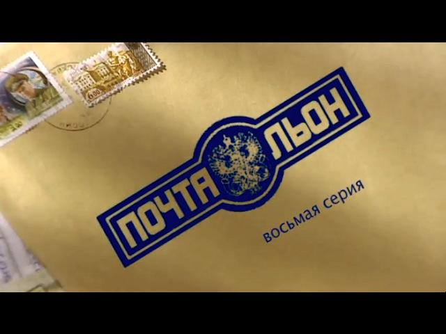 Почтальон 8 серия - Солдаты удачи (2008)