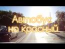 Тюмень, ул.Ямская, автобус 30го маршрута проезжает на красный светофор