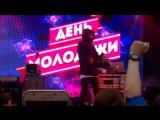Скруджи - Ровной дороги @ День молодежи 30.06.2017