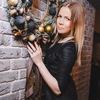Анита Ровная