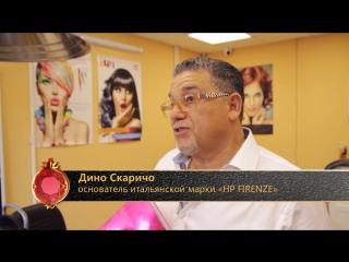 "Итальянский бренд ""hp firenze"". номинация ""бренд года для волос"" https://vk.com/club21501052"