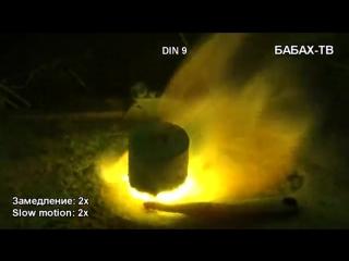 Горящая термитная шашка 2500°C