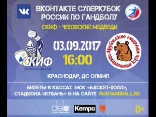 ВКонтакте Суперкубок России. СКИФ -