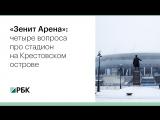 «Зенит Арена»: четыре вопроса про стадион на Крестовском острове