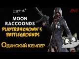 ОДИНОКИЙ КЕМПЕР! • PlayerUnknown's Battlegrounds • Стрим в PUBG l в HD качестве 1080р