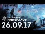 [Игровые новости] Ещё Больше Минералов 26.09.2017