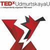 TEDxUdmurtskayaUl